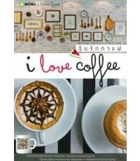 I Love Coffee ฉันรักกาแฟ
