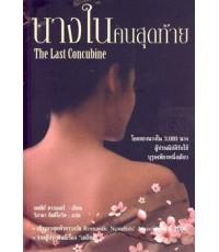 นางในคนสุดท้าย (The Last Concubine)