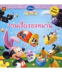 งานเลี้ยงอลหม่าน : Mickey Mouse ClubHouse 9613583