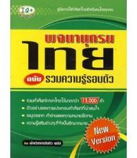 พจนานุกรมไทย ฉบับรวมความรู้รอบตัว