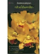กล้วยไม้แคทลียา : ร้อยพรรณพฤกษา