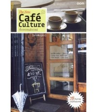 The New Cafe Culture เรื่องของคนรักกาแฟ