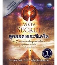 The Meta Secret สุดยอดเดอะซีเคร็ต +DVD (ปกแข็ง)