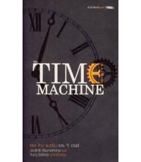 เดอะ ไทม์ แมชชีน : The Time Machine