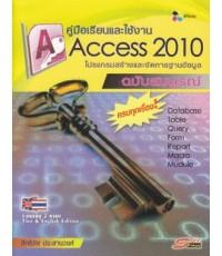 คู่มือเรียนและใช้งาน Access 2010