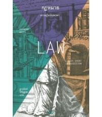 กฎหมาย ความรู้ฉบับพกพา( Law : A Very Short Introduction)