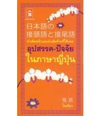 อุปสรรค ปัจจัย ในภาษาญี่ปุ่น