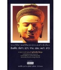 ประวัติศาสตร์ศิลปะประเทศใกล้เคียง : อินเดีย  ลังกา  ชวา  จาม  ขอม  พม่า  ลาว