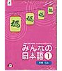 1 มินนะ โนะ นิฮงโกะ แบบเรียนภาษาญี่ปุ่นระดับต้น +CD (อักษรญี่ปุ่น)