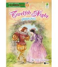 Twelfth Night คู่ชุลมุนวุ่นรัก : ชุดอ่านสนุก เก่งอังกฤษ SE-ED Young reader Stage 2