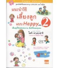 2 แนะนำวิธีเลี้ยงลูกแบบ Happy