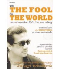 จาก The Fool ถึง The World และเหล่าผองเพื่อน ไม้เท้า ถ้วย ดาบ เหรียญ