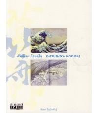 คัทซึชิคะ โฮะคุไซ (Katsushika Hokusai)