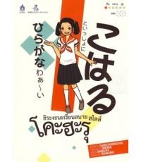 ฮิระงะนะเรียนสบาย สไตล์โคะฮะรุ+ซีดี 1 แผ่น