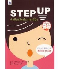 Step Up คำเลียนเสียงในภาษาญี่ปุ่น เตรียมสอบระดับ 2 ขึ้นไป
