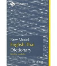 New Model English-Thai Dictionary (School Edition)