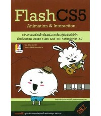 Flash CS5 Animation & Interaction