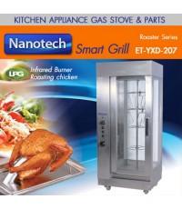 ตู้ย่างไก่ (ตู้อบไก่แนวตั้ง) ใช้แก๊ส ยี่ห้อนาโนเทค ย่างไก่ได้ครั้งละ 12 ตัว