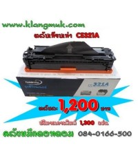 HP CE321A(หมึกเทียบเท่า/สีฟ้า)