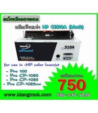 HP CE310A(ตลับเทียบเท่า)