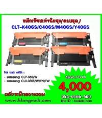 ชุด4สีหมึกพิมพ์ samsung SL-C460w