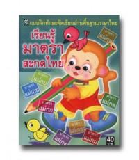 แบบฝึกทักษะคัดเขียนอ่านพื้นฐานภาษาไทย เรียนรู้มาตราสะกดไทย