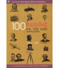 100 สิ่งประดิษฐ์ จาก 100 นักคิดคนสำคัญของโลก