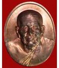 เหรียญหลวงปู่ทวด พิมพ์ใหญ่ สร้างบ้านให้พ่อ อาจารย์นองปลุกเสก