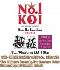 NO.1 KOI FOOD EXTREME COLOR and GROWTH 15kg [LM] FLOATING