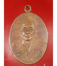 เหรียญศรีนคร หลวงพ่อคง ปี2521 เนื้อทองแดง