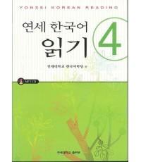 Yonsei Korean Reading 4