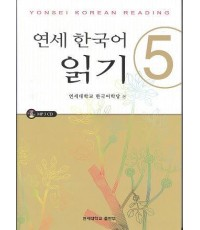 Yonsei Korean Reading 5