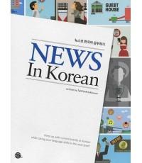 News in Korean
