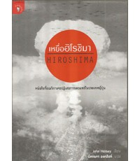 เหยื่อฮิโรชิมา(หนังสือที่อเมริกาไม่ให้เผยแพร่ในญี่ปุ่นหลังตีพิมพ์)