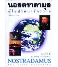นอสตราดามุส ผู้ไขปริศนาจักรวาล