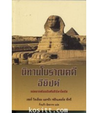นิทานโบราณคดีอียิปต์(นิทานเก่าแก่ที่สุดในโลก)