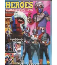HEROES CLASSIC 1970-1975
