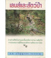 เลนส์และสัตว์ป่า(โดย ม.ล. ปริญญากร วรวรรณ)