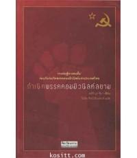 กำเนิดพรรคคอมมิวนิสต์สยาม
