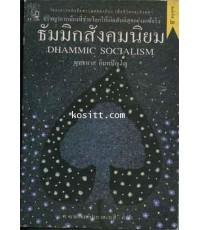 ธัมมิกสังคมนิยม(พุทธทาสภิกขุ)