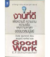 งานที่ดี(Good Work) โดย อี.เอฟ. ชูเมกเกอร์