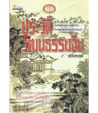 ประวัติวัฒนธรรมจีน(ประวัติศาสตร์จีนฉบับย่อ :ล.เสถียรสุต)