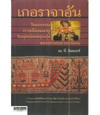 เกอราจาอัน วัฒนธรรมการเมืองมลายูในยุคก่อนอรุณรุ่งของระบอบอาณานิคม