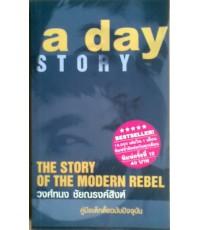 a day story (พิมพ์ครั้งที่ 12)-สินค้าหมด- มีมาใหม่จะแจ้งให้ทราบครับ