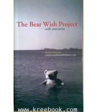The Bear Wish Project (พิมพ์ครั้งแรก) -สินค้าหมด มีมาใหม่จะแจ้งให้ทราบ-