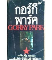 กอร์กี้พาร์ค (Gorky Park) -สินค้าหมด มีมาใหม่จะแจ้งให้ทราบครับ-
