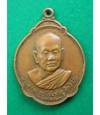 เหรียญ ลพ.สมชาย วัดเขาสุกิม