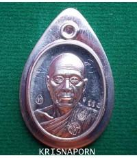 เหรียญบารมีบุญ 65 ลพ.ทอง วัดพระพุทธบาทเขายายหอม
