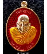 เหรียญเจริญพร รุ่นแรก อ.นำ วัดดอนศาลา