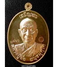 เหรียญเจริญพร ลพ.จื่อ วัดเขาตาเงาะฯ รุ่นแรก